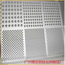 冲孔板304不锈钢冲孔网阳台花盆垫板宠物垫板多孔板防盗网垫板