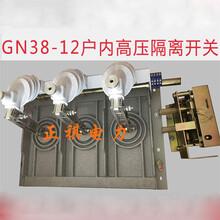 環網柜小型化GN38隔離開關_GN38-12/630廠家直銷圖片