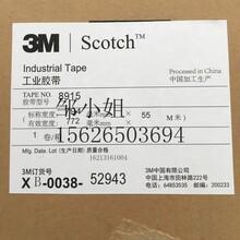 3M8915纤维胶带搬家家具电器捆绑胶布无残胶不易断50mmx55m