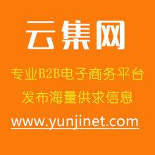 气体放电灯供应价格-专业云集B2B电子商务发布平台图片