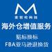 海外倉貼標換標系統軟件,FBA亞馬遜退倉換貨系統,海外倉增值服務系統