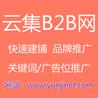 机械必威电竞在线企业利用B2B进行品牌推广