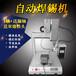 自动焊锡机工作原理广东自动焊锡机生产厂家焊锡工艺点焊精准