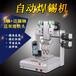 东莞自动焊锡机制造厂家供应高速拖焊点焊斜线焊接工艺点焊控制系统焊接设备价格视频
