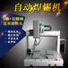 广州自动焊锡机生产厂家专业供应焊锡机设备双平台精准焊接控制系统价格