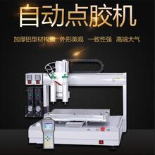 广州自动点胶机机器厂家AB硅胶点胶机工作原理三轴自动模组滑台自动灌胶机图片