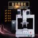 变压器自动焊锡机电子半导体焊锡机全自动机器