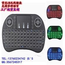 新款无线键盘现货批发i8触摸无线键盘三色背光爆款图片