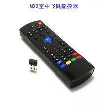 2.4G空中飞鼠遥控器MX3无线飞鼠双面键盘工厂现货直销图片