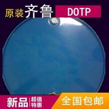山东蓝帆对苯二甲酸二辛酯DOTP环保增塑剂LF-30