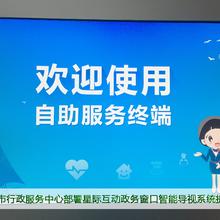 河南三门峡市行政服务中心部署政务窗口排队叫号系统