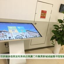 星际互动多媒体信息发布系统点亮厦门市集美新城诚毅图书馆智能化应用