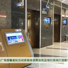 中山利和广场部署星际互动多媒体信息发布及导引系统打造数字化商场
