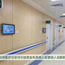 星际互动医疗分诊导引信息发布系统入驻泗县人民医院