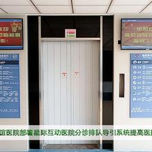 云南芒市友谊医院部署星际互动医院分诊排队导引系统提高医院就诊效率
