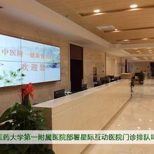湖南中医药大学第一附属医院部署星际互动分诊导引系统