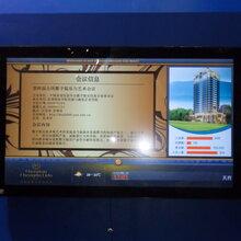 酒店部署星际互动多媒体会议室预约管理系统