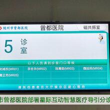 湖北随州曾都医院部署星际互动智慧医疗导引分诊系统