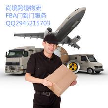国际空运海运到FBA仓海外仓时效价格尚境跨境物流