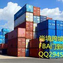 深圳尚境跨境物流有限公司-亚马逊FBA头程
