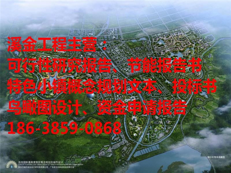 青海海西专业做高端资金申请报告