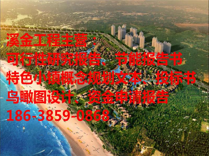 陕西铜川专业打造高效专业项目建议书
