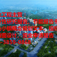 渭南市能做特色小镇概念规划的文案公司图片