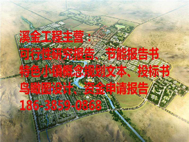 河南洛阳光伏发电项目计划书