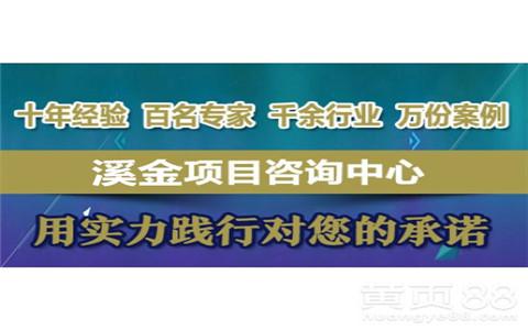 淄博市制作可行性报告淄博市策划公司