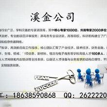 西丰县专业做可研报告公司√西丰县安保投标书