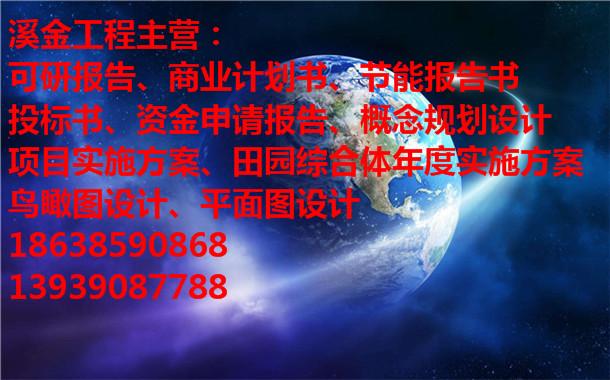 宿松县精心编制采购投标书公司√宿松县园林绿化标书