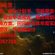 华安县精写商业计划书公司√华安县安保投标书