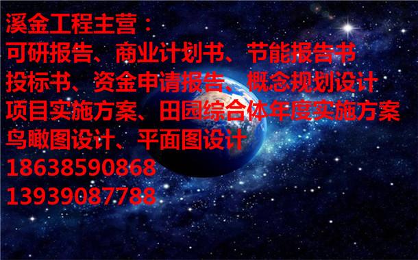 枝江市一对一写可行性报告公司√枝江市节能报告