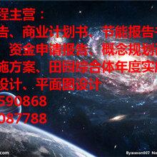 武城县专业做效果图公司√武城县安保投标书