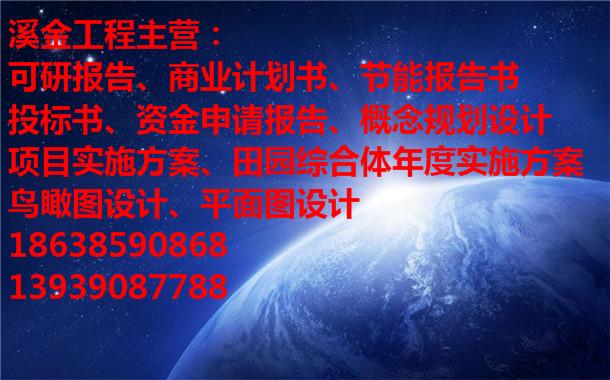 方城县编写概念性规划文本公司√方城县PPP项目标书