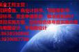 偃师市加急制作工程类投标书公司√偃师市PPP项目标书