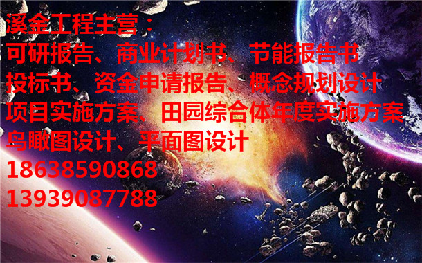 漳浦县一对一写产业发展规划公司√漳浦县工程类投标书