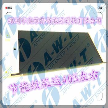 深圳AWT喷粉烘烤红外线节能发热板优质服务