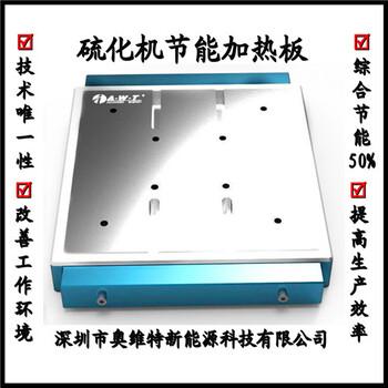 四柱硫化机电热板加热行业的定海神针