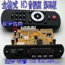無損解碼板藍牙解碼板DTSmp5FLAC/APE/AC3/WAV/MP3解碼板解碼器圖片