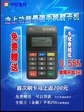 重庆POS机代理加盟哪家好?中和宝费率0.55真实商户免费领取图片
