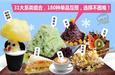 抚州冰激凌店加盟炫酷冰车,流动经营,1人就能搞定
