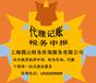 上海公司税务报到|代理记账