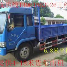 海门6米6.8米9.6米13米货车出租