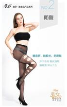 上海浪莎長絲襪多少錢一雙,權威檢測,驅蚊率86.17%圖片