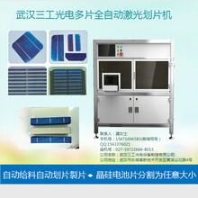 广东社区电站光伏电池片激光划片机自动识别系统划片