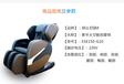 上海翊山电器豪华商用按摩椅中高端ESE150-G10合作投放