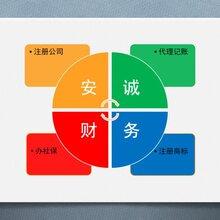 园区胜浦财务公司代理记账安诚财务交接工商变更注销