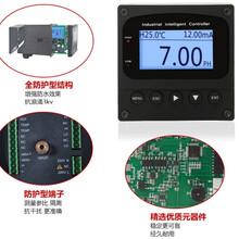 廣州工業ph計生產廠商福建在線PH變送器價格圖片