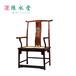 杭州红木家具定制明清古典原木家具螭龙纹四出头官帽椅喝茶椅